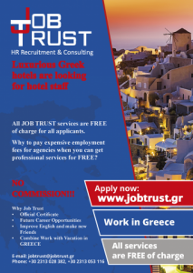 Job Trust is looking for staff at 4 * and 5 * hotels in Greece: waiters, cooks, chambermaids, dishwashers, drivers, security, bellboys, gardeners, receptionists, spa therapists, animators and other tourism specialists.